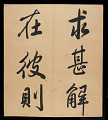 View Album of 33 Calligraphy Double-leaves (incomplete) digital asset number 26