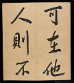 View Album of 33 Calligraphy Double-leaves (incomplete) digital asset number 27