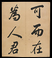 View Album of 33 Calligraphy Double-leaves (incomplete) digital asset number 28