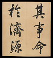 View Album of 33 Calligraphy Double-leaves (incomplete) digital asset number 30