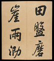 View Album of 33 Calligraphy Double-leaves (incomplete) digital asset number 31