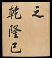 View Album of 33 Calligraphy Double-leaves (incomplete) digital asset number 32