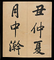 View Album of 33 Calligraphy Double-leaves (incomplete) digital asset number 33