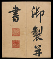 View Album of 33 Calligraphy Double-leaves (incomplete) digital asset number 34