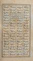 View Folio from a <em>Khamsa</em> (Quintet) by Nizami (d.1209); recto: illustration: Bahram Gur in the yellow pavilion on Sunday; verso: text digital asset number 2