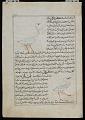 View Crane (Kurki), Singing Bird (Karwan), from <em>Aja'ib al-makhluqat</em> (Wonders of Creation) by al-Qazvini digital asset number 0