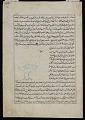 View Ostrich (Na'ama), from <em>Aja'ib al-makhluqat</em> (Wonders of Creation) by al-Qazvini digital asset number 0