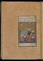 View <em>Divan</em> (Collected poems) by Jami (d. 1492) digital asset number 1