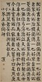 View Excerpt from Xunzi in standard script digital asset number 0