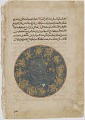 View Folio from <em>Kitab fi ma'arifat al-hiyal al-handisaya</em> (The book of knowledge of ingenious mechanical devices) <em>Automata</em> by al-Jazari (d. 1206); recto: text, Water-powered clocks; verso: The face of a water clock with Zodiac signs digital asset number 0