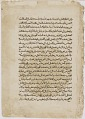 View Folio from <em>Kitab fi ma'arifat al-hiyal al-handisaya</em> (The book of knowledge of ingenious mechanical devices) <em>Automata</em> by al-Jazari (d. 1206); recto: text, Water-powered clocks; verso: The face of a water clock with Zodiac signs digital asset number 1