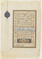 View Folio from a Qur'an, sura 73:15-20; sura 74:1-30 and part of 31 digital asset number 0