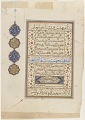 View Folio from a Qur'an, sura 74:31-56; sura 75:1-38 digital asset number 0