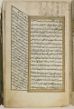 View Commentary on Sura <em>Yasin</em> (sura 36) of the Qur'an digital asset number 2