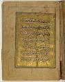 View <em>An'am</em>: selection of suras from the Qur'an digital asset number 2