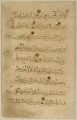 View Folio from a Qur'an, sura 7:13-24 digital asset number 0