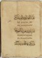 View A section <i>juz'</i> of a Qur'an, sura 67-sura 77 digital asset number 3