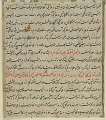 View Folio from an <em>'Aja'ib al-makhluqat wa gharaib al-mawjudat</em> (Wonders of creation and oddities of existence) by al-Qazvini (died 1283); recto: Illustration: A haloed figure enthroned; verso: text digital asset number 1