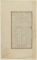 View Folio from a <em>Shahnama</em> (Book of kings) by Firdawsi (d.1020); recto: text: The story of the poet Daqiqi, text about the composition of the book; verso: text: Panegyric to Sultan Mahmud digital asset number 0