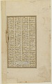 View Folio from a <em>Shahnama</em> (Book of kings) by Firdawsi (d.1020); recto: text: The story of the poet Daqiqi, text about the composition of the book; verso: text: Panegyric to Sultan Mahmud digital asset number 1