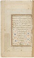 View Folio from an unidentified text; recto: colophon, verso: A picnic in a garden digital asset number 1