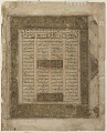 View Folio from a <em>Shahnama</em> (Book of kings) by Firdawsi (d.1020); recto: left-hand half of a double-page illumination; verso: text: Discourse in praise of wisdom, The creation of the world and the nature of man digital asset number 1