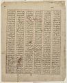 View Folio from a <i>Shahnama</i> (Book of kings) by Firdawsi (d.1020); recto: text: Battle of Shida and Kay Khusraw; verso: Shida, Son of Afrasiyab, slain by Kay Khusraw digital asset number 1