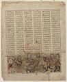 View Folio from a <em>Shahnama</em> (Book of kings) by Firdawsi (d.1020); recto: text: Battle of Shida and Kay Khusraw; verso: Shida, Son of Afrasiyab, slain by Kay Khusraw digital asset number 0