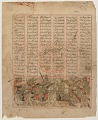 View Folio from a <i>Shahnama</i> (Book of kings) by Firdawsi (d.1020); recto: Bijan slays Nastihan; verso: text digital asset number 0