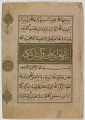 View Folio from a Qur'an, sura 79:42-46; sura 80:1-27 digital asset number 0