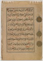 View Folio from a Qur'an, sura 79:42-46; sura 80:1-27 digital asset number 1