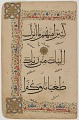 View Folio from a Qur'an, Sura 5, verses 68-69 digital asset number 0