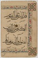 View Folio from a Qur'an, Sura 5, verses 68-69 digital asset number 1