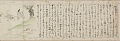 View Miracles performed by the bodhisattva Jizo (copy of a section of a handscroll) digital asset number 1