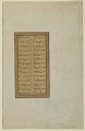View Folio from a <i>Tuhfat al-Ahrar</i> by Jami (d. 1492); recto: text with illuminated border; verso: text digital asset number 1