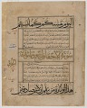 View Folio from a Qur'an, sura 45:34-37; sura 46:1-12 digital asset number 0