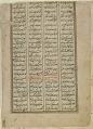 View Folio from a <i>Makhzan al-asrar</i> (Treasury of secrets) by Nizami (d. 1209); recto: Nushirwan listens to the owls; verso: The third article on incidents of the world and day and night reversal digital asset number 1