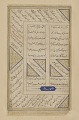 View Folio from a <em>Divan</em> (collected poems) by Hafiz (d. 1390); recto: text: Poem of the contentment of heart and soul; verso: illustration and text, Prince entertained on a terrace digital asset number 1