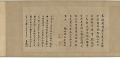 View Emperor Shi Le Reverencing a Buddhist Monk digital asset number 2