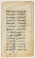 View Folio from a <i>Divan</i> (collected poems) by Hafiz (d.1390); recto: Prince and Princess listen to musicians; verso: text digital asset number 1