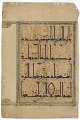 View Folio from a Qur'an, Sura 5:52-54 digital asset number 0