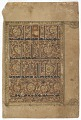 View Folio from a Qur'an, Sura 5:52-54 digital asset number 1