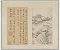 View Ten Landscapes in the Styles of Song and Yuan Masters digital asset number 5