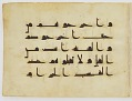 View Fragment of a Qur'an, sura 2:191-233 digital asset number 2