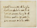 View Fragment of a Qur'an, sura 2:191-233 digital asset number 7