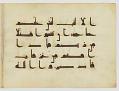 View Fragment of a Qur'an, sura 2:191-233 digital asset number 13
