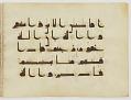 View Fragment of a Qur'an, sura 2:191-233 digital asset number 15