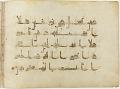 View Fragment of a Qur'an, sura 2:191-233 digital asset number 18