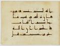 View Fragment of a Qur'an, sura 2:191-233 digital asset number 23