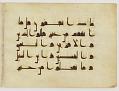 View Fragment of a Qur'an, sura 2:191-233 digital asset number 32